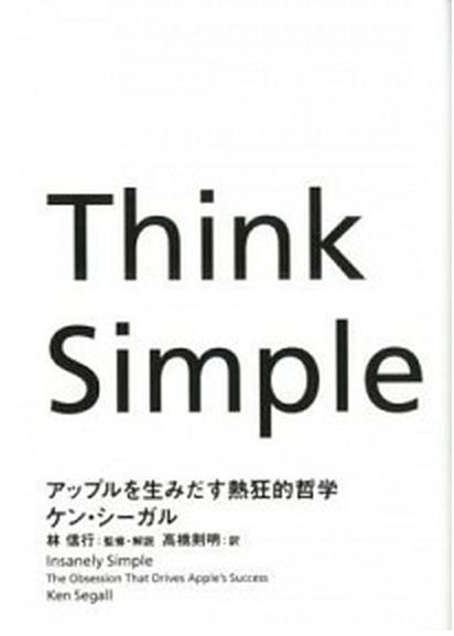 Simple アップルを生みだす熱狂的哲学